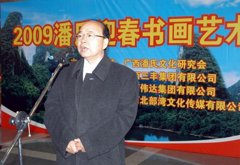 2009年度潘可权宗长选为年度十大最值得关注的人物之一