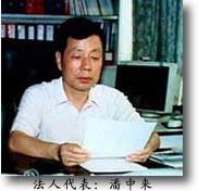 潘中来江苏远宇电子集团公司董事长
